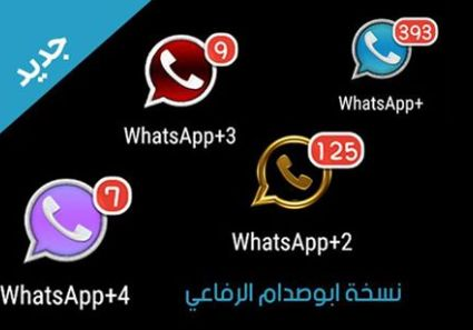 download whatsapp plus v 6.70