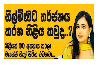 Gossip Chat With Nilmini Thennakoon | Gossip Lanka News