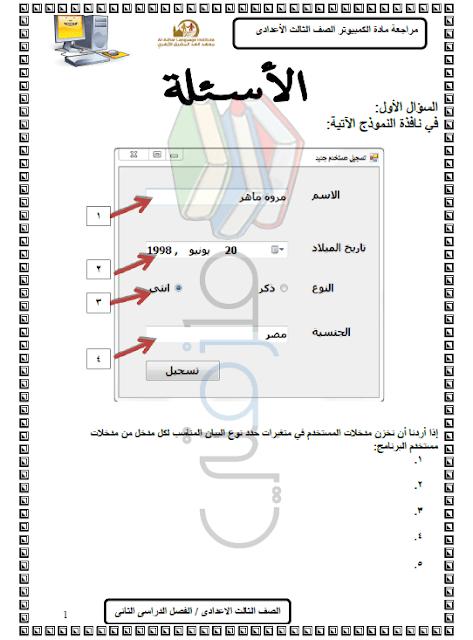 المراجعة النهائية حاسب آلي للصف الثالث الاعدادى الترم الثاني