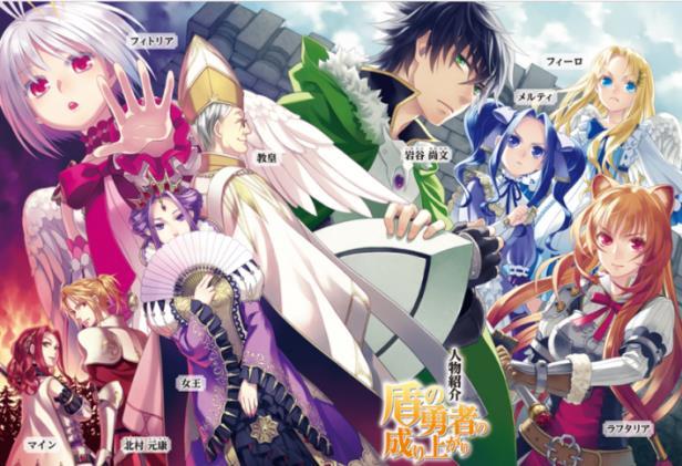 Daftar Anime Winter 2019 Terbaik - Tate no Yuusha no Nariagari