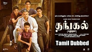 [2016] Dangal Tamil Dubbed Movie Online | Dangal Tamil Full Movie