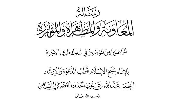 Download Kitab Risalatul Muawanah
