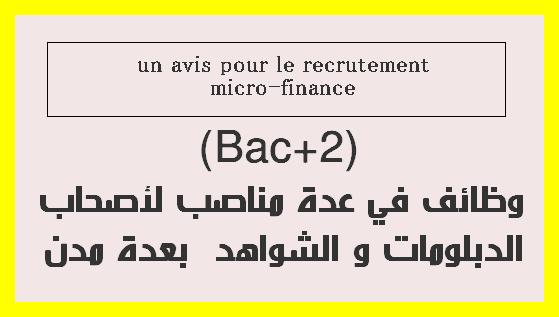 وظائف في عدة مناصب لأصحاب الدبلومات و الشواهد (Bac+2) بعدة مدن