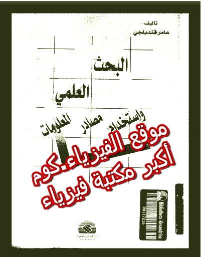 تحميل كتاب البحث العلمي وإستخدام مصادر المعلومات