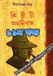 কিরীটী অমনিবাস ১১ - নীহার রঞ্জন গুপ্ত