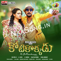 Kotikokkadu (2016) Telugu Movie Audio CD Front Covers, Posters, Pictures, Pics, Images, Photos, Wallpapers