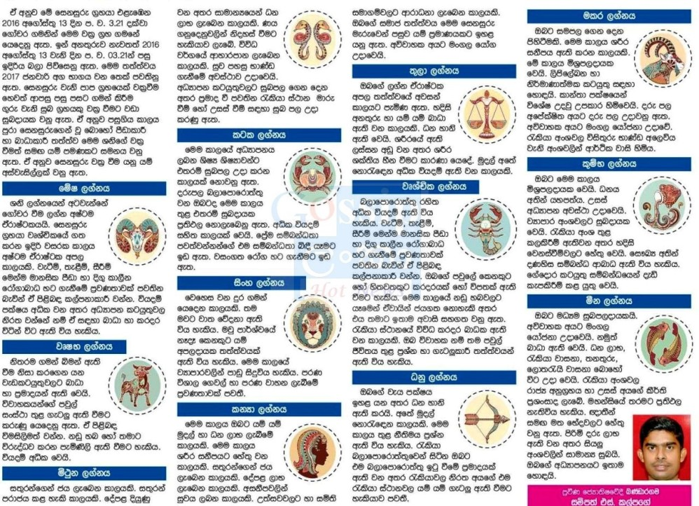 Sinhala Litha 2018 >> ශනි වක්රය ඔබට ? - Astrology Predictions 2016 | Sri Lanka Newspaper Articles