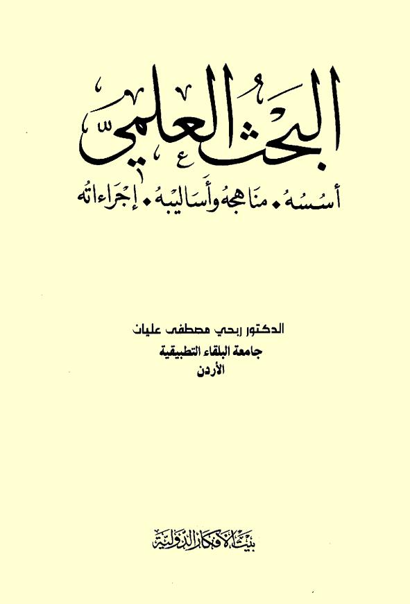 تحميل كتاب خطوات البحث العلمي pdf
