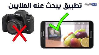 تحميل تطبيق Camera Plus للتصوير للايفون