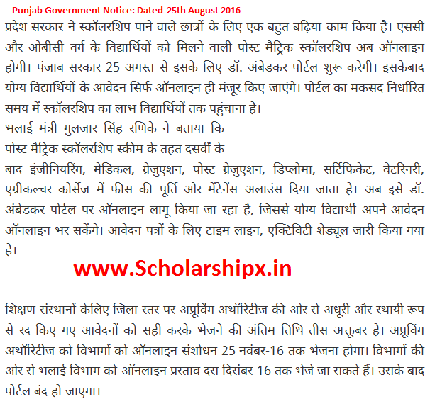 Punjab Scholarship 2016-17