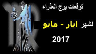 توقعات برج العذراء  لشهر ايار/ مايو 2017