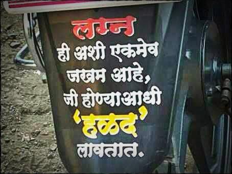Marathi sms Quotes Facebook whatsapp फेसबुक व्हाट्सप्प  मराठी कविता मजकूर