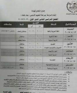 جدول امتحانات الصف الثالث الاعدادى محافظة الجيزة الترم الثانى 2017