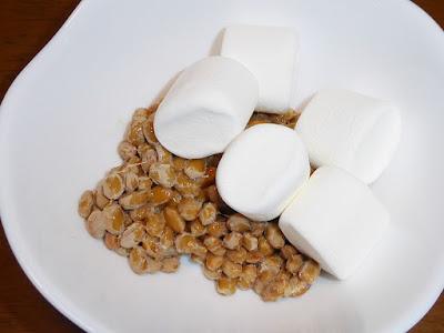 納豆にマシュマロ