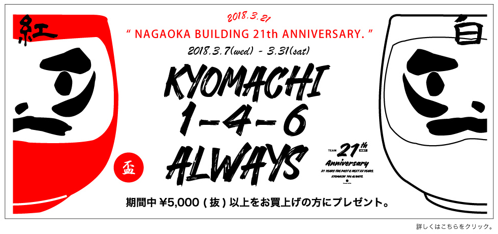 http://hintmoreproduct.blogspot.jp/2018/03/nagaoka-building-21th-anniversary.html