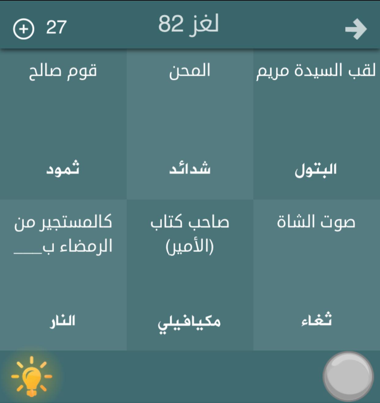 هل تعلم حل الغاز لعبة فطحل العرب المجموعة الخامسة من 81