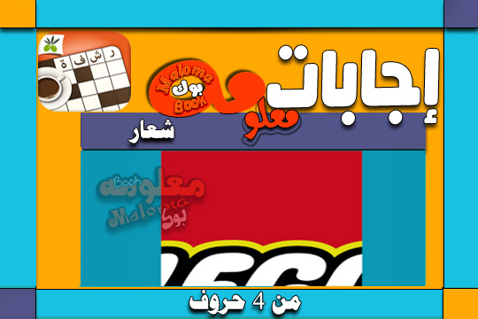 e30838c440553 شعار من اربعة حروف