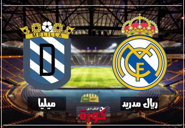 مشاهدة مباراة ريال مدريد ومليلية بث مباشر 31-10-2018 كأس ملك إسبانيا