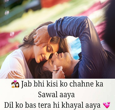 Love Shayari in English Language for GF, BF, Husband, Wife