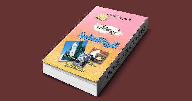 في رحاب التربية الإسلامية للمستوى الثاني
