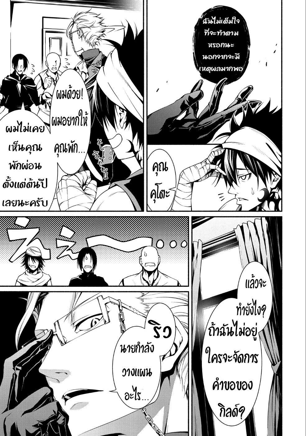 อ่านการ์ตูน Saikyou Party no Zatsuyougakari Ossan wa Muriyari Kyuuka o Tora Sareta you desu ตอนที่ 1 หน้าที่ 4
