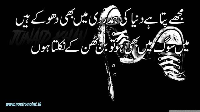 """Attitude Urdu poetry"""" Mujhe pata han dunya ki humdardi me bhi dhoka han"""" // Urdu poetry // urdu poetry sms"""