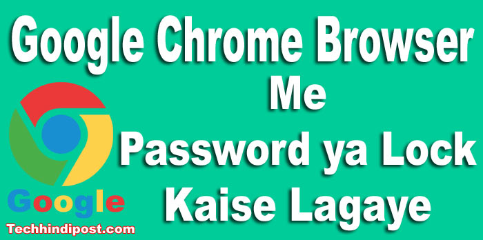 google chrome browser me password kaise lagaye