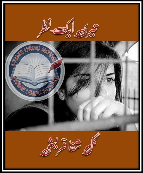 Teri ik nazar novel by Gul Shifa Qureshi Online Reading