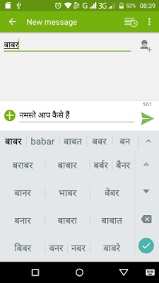 WhatsApp में हिंदी टाइपिंग कैसे करें