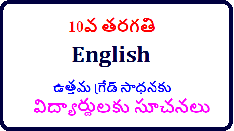 10వ తరగతి విద్యార్థులకు సూచనలు in English Subject/2018/12/ssc-10th-class-instructions-to-students-to-get-good-marks-in-english.html