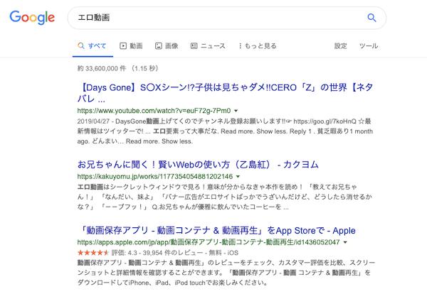 エロ動画の検索結果