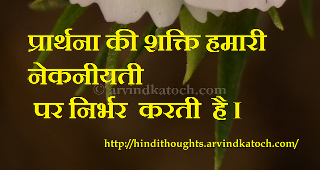Payer, Strength, Hindi, Thought, Quote, Picture, Message, प्रार्थना, शक्ति
