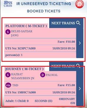 अब घर बैठे ऐसे करें लोकल टिकट बुक | How to Book Local Train Ticket