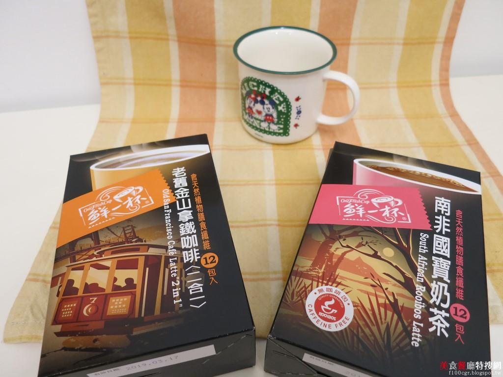 [北部] 新北市深坑區【鮮一杯-南非國寶奶茶&老舊金山拿鐵(2合1)】溫暖醇厚的冬日良伴 專為媽媽設計的無咖啡因奶茶