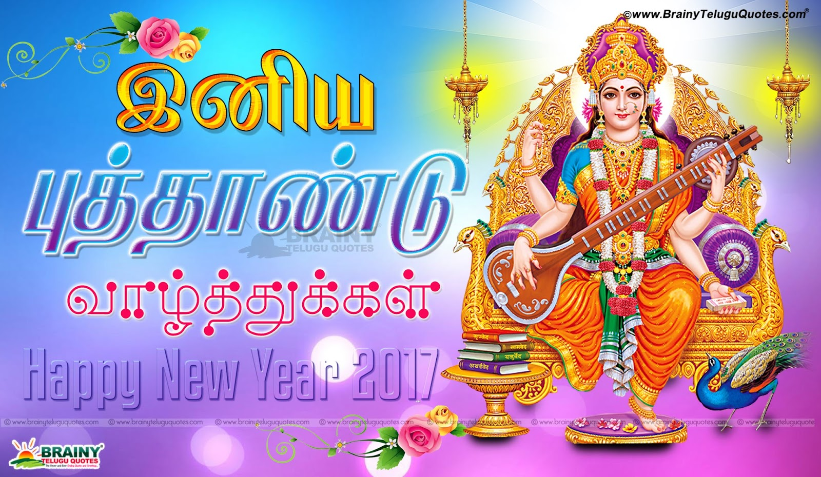 Happy New Year 2017 Hd Wallpapers Greetings in Tamil ...