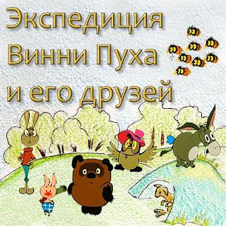 """Настольная игра """"Экспедиция Винни Пуха и его друзей"""""""