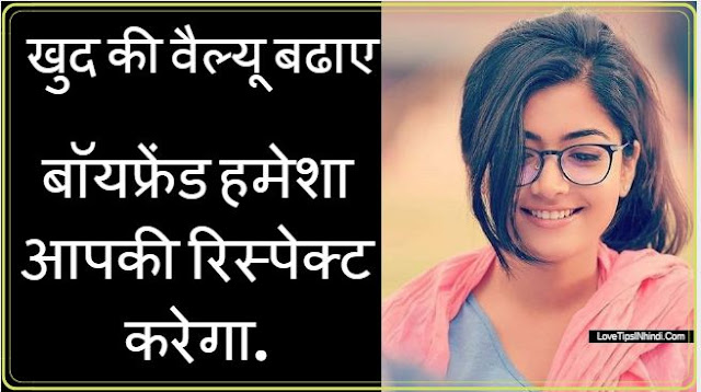 love tips in hindi relationship tips in hindi for girls