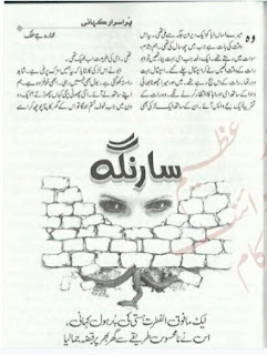 Sarang by Ammarah J Malik Online Reading