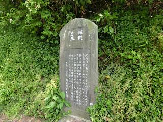 極楽寺坂の碑