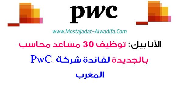 الأنابيك: توظيف 30 مساعد محاسب بالجديدة لفائدة شركة PwC المغرب