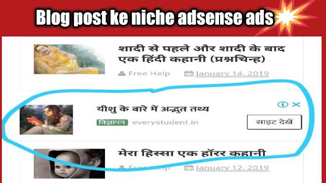 Blog post ke niche ads