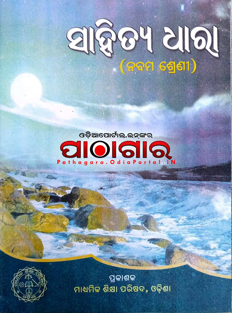 Sahitya Dhara (ସାହିତ୍ୟ ଧାରା) [FLO] - Class-IX School Text Book - Download Free e-Book (HQ PDF)