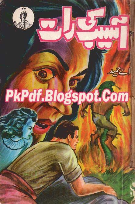 Asaib Ki Raat Part 24 Novel By A.Hameed Pdf Free Download