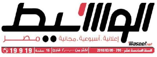 جريدة وسيط القاهرة عدد الجمعة 9 مارس 2018 م