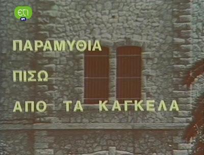 Παραμύθια Πίσω από τα Κάγκελα [1984]