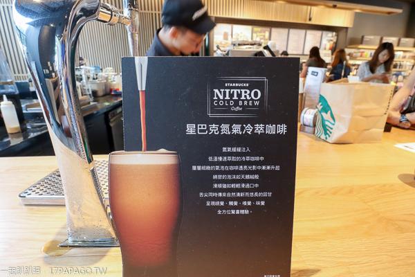 台中南屯|星巴克文心秀泰門市|氮氣冷萃咖啡
