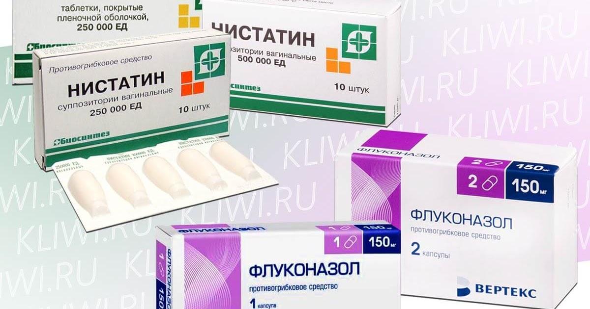 Нистатин или Флуконазол - что лучше разница сравнение составов что выбрать