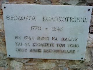 ανδριάντας του Θεόδωρου Κολοκοτρώνη στο Γαλάτσι