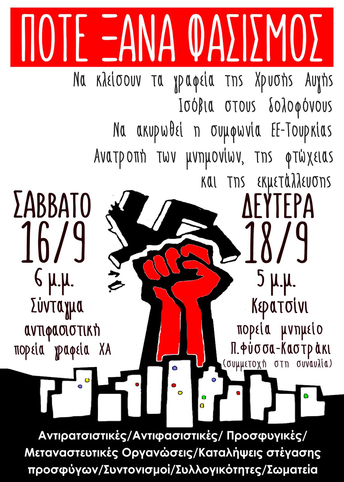 enotiko-antifasistiko-kalesma-agona-kai-mnimis-4-xronia-apo-ti-dolofonia-tou-pavlou-fyssa