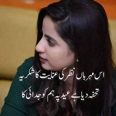 Us Mehrabn Nazar Ki Anayet Ka Shukriya - Eid Poetry - Eid Sad Poetry - 2 Lines Eid Sad Poetry - Urdu Poetry World